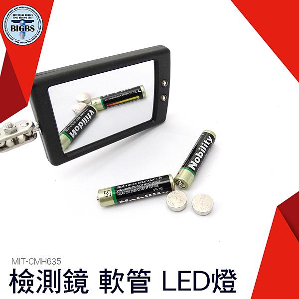 利器五金 窺視鏡 軟管萬向檢測鏡 汽修 管路 LED燈 可灣軟管 操作簡單 MIT-CMH635