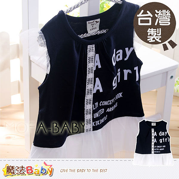 台灣製造女童蕾絲下襬上衣 魔法Baby