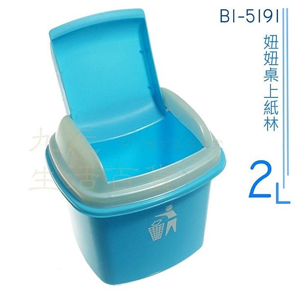 【九元生活百貨】翰庭 BI-5191 妞妞桌上紙林/2L 小垃圾桶 壓蓋垃圾桶 台灣製