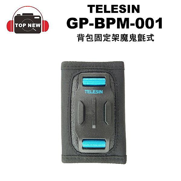 TELESIN GP-BPM-001 背包固定架魔鬼氈式 【台南-上新】 背包固定架 快拆版式 for GoPro 5 6 7