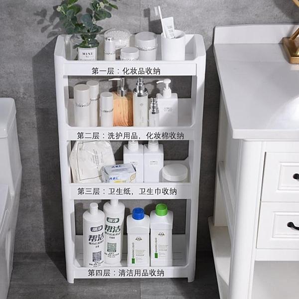 衛生間浴室夾縫收納置物架廚房洗衣機冰箱廁所窄縫隙整理櫃落地式 NMS喵小姐