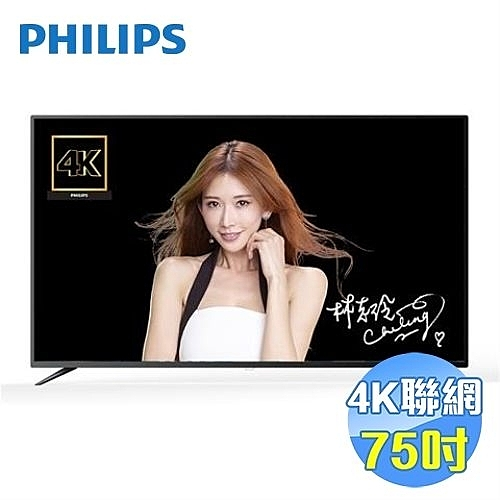 【台北視聽娛樂影音】PHILIPS 飛利浦 75PUH6303 75吋4K 聯網液晶電視