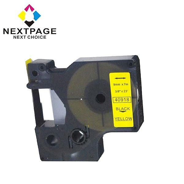 【NEXTPAGE】DYMO一般相容標籤帶 DM1-40918(黃底黑字 9mm)