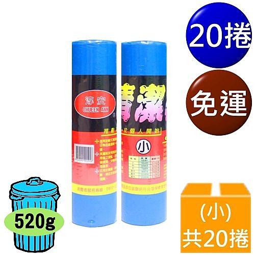 淳安 捲筒 清潔袋 垃圾袋 (小)(43*56cm) (20捲) 免運費
