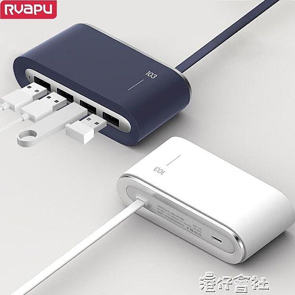 USB分線器一拖四蘋果電腦多介面轉換器筆記本外接拓展USP擴展器 交換禮物