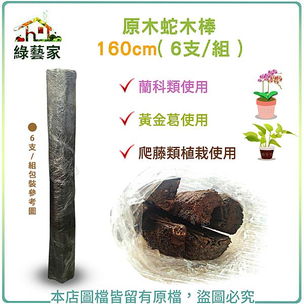 【綠藝家】原木蛇木棒160cm( 6支/組 )天然原木切割.保留樹木外皮.硬度夠.品質佳