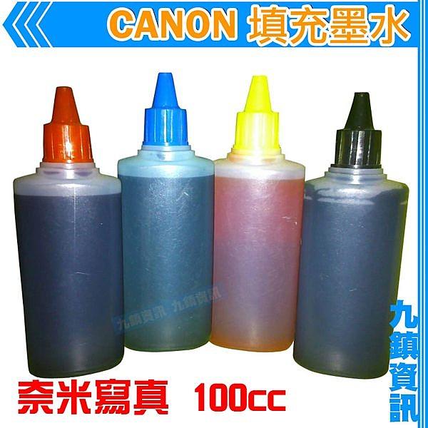 九鎮資訊 CANON 100cc 寫真 奈米填充墨水