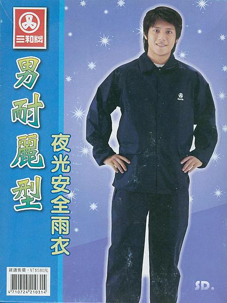 【雨具系列】三和牌男耐麗型夜光兩件式安全雨衣.M~3XL五種尺寸~讓您自信風雨中