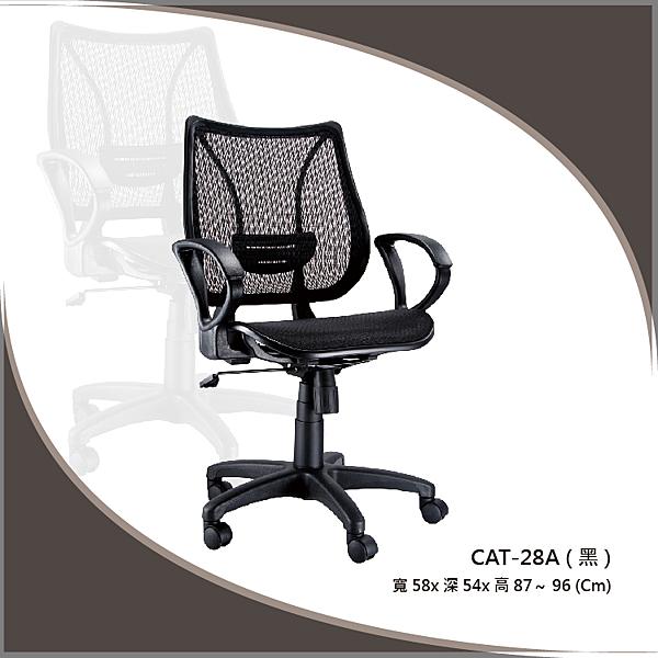 【運費請先詢問】【辦公椅系列】CAT-28A 黑色 全特網 舒適辦公椅 氣壓型 職員椅 電腦椅系列