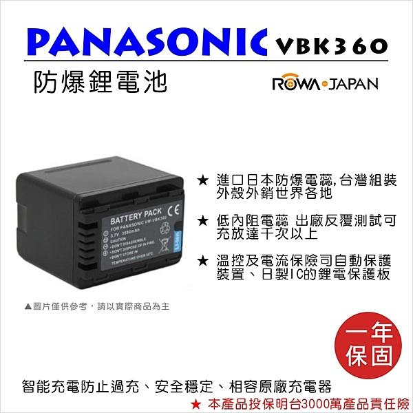 ROWA 樂華 FOR Panasonic 國際牌 VW-VBK360 VBK360 電池 原廠充電器可用 全新 保固一年 SD60 TM55 HS60