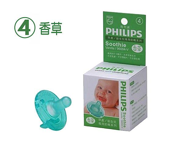 飛利浦香草奶嘴 4號 PHILIPS Soothie 安撫用品 正品經銷保障紙盒 另有1號2號3號5號
