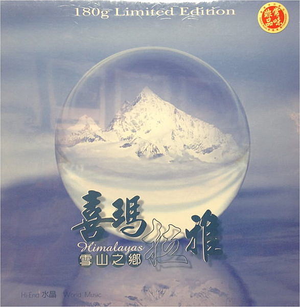 【停看聽音響唱片】【黑膠LP】喜瑪拉雅:雪山之鄉