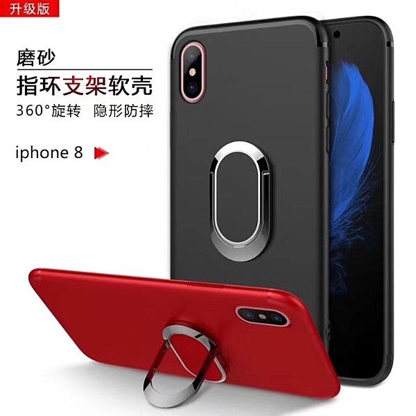 King*Shop~iPhoneX磨砂手機殼多功能車載支架 iPhoneX 防摔指環支架TPU保護套