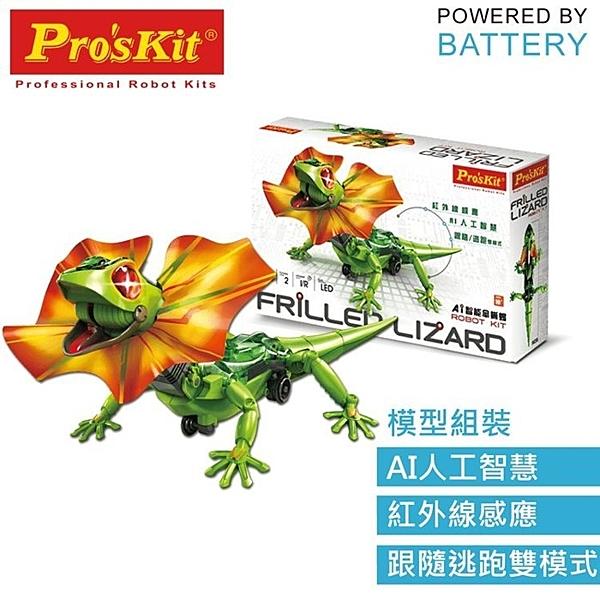 耀您館★台灣製造Pro'skit寶工科學玩具紅外線AI智能傘蜥蜴GE-892仿真機械寵物環保無毒親子玩DIY