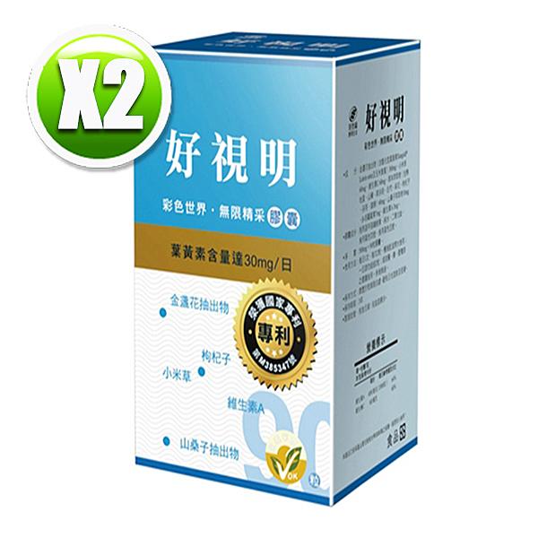 港香蘭 好視明膠囊(90粒/瓶) x2