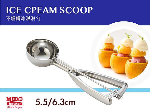 卡拉不鏽鋼冰淇淋杓/冰勺/挖冰器/挖泥器/挖球器-5.5 / 6.3cm《Mstore》