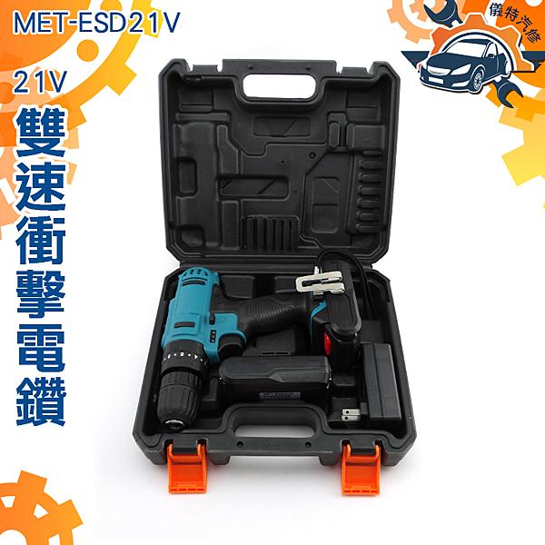『儀特汽修』充電鋰電池 手電鑽21V 衝擊型 可鑽牆 雙速 正反轉多功螺絲刀 MET-ESD21V