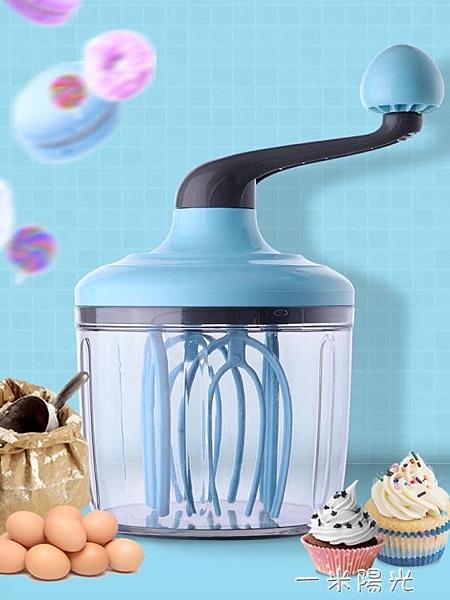 美之扣打蛋器手動家用迷你手動打蛋機奶油打髮器攪拌和面烘焙工具 一米陽光