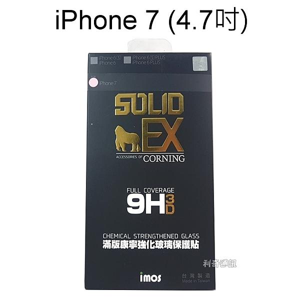 【iMOS】3D滿版康寧強化玻璃保護貼 iPhone 7 (4.7吋)