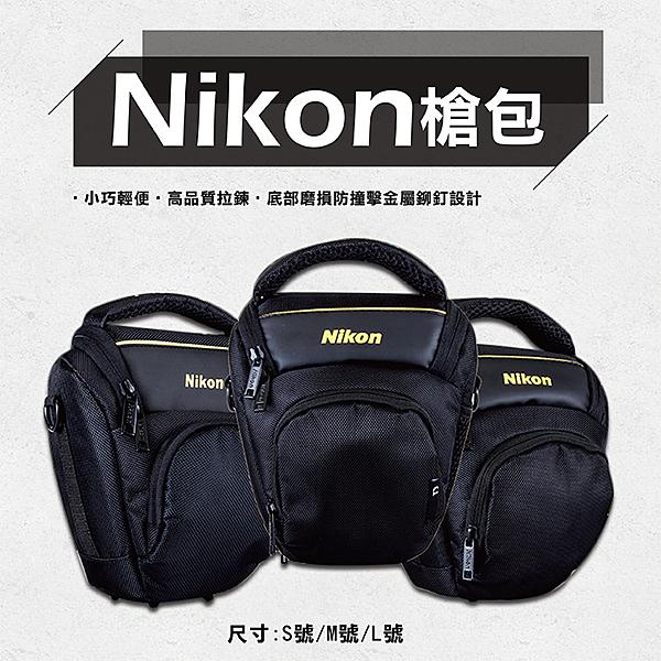 攝彩@Nikon槍包-S號 防水款 單眼 相機包 三角包 槍包 一機一鏡 微單眼 內附防雨罩 防塵罩 防潑水