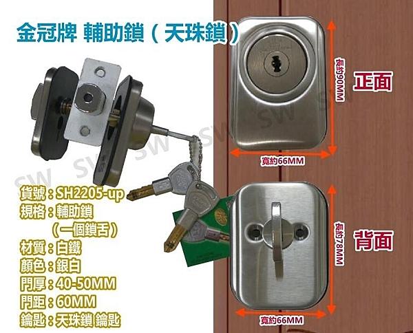SH2205-UP 金冠GOLDENKING 白鐵白色 輔助鎖40-50MM 天珠鑰匙 門鎖 門閂 木門 鋁門 硫化銅門