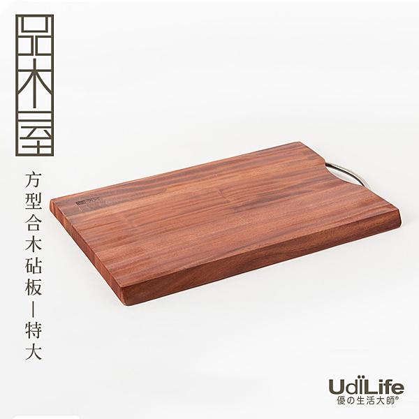 UdiLife 品木屋/方型合木砧板【特大】 - K3175XL