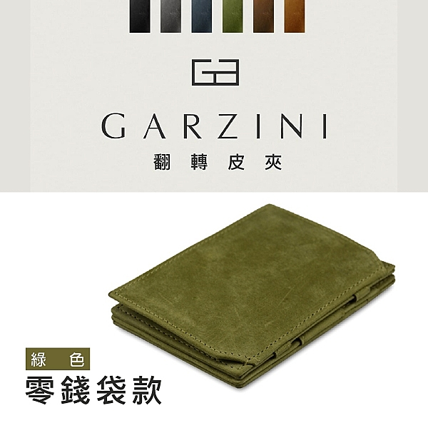 比利時 GARZINI 魔術翻轉皮夾/零錢袋款/綠色 錢包 零錢包  零錢袋 鈔票夾 皮包 卡夾