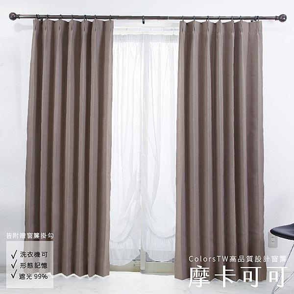 【訂製】客製化 窗簾 摩卡可可 寬151~200 高50~150cm 台灣製 單片 可水洗 厚底窗簾