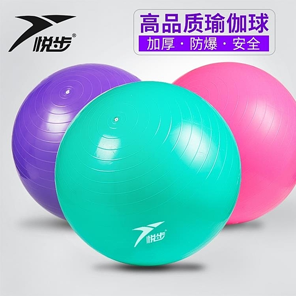 健身-瑜伽球加厚瑜伽球防爆健身球瑜珈球孕婦球愈加球郵   年終大促