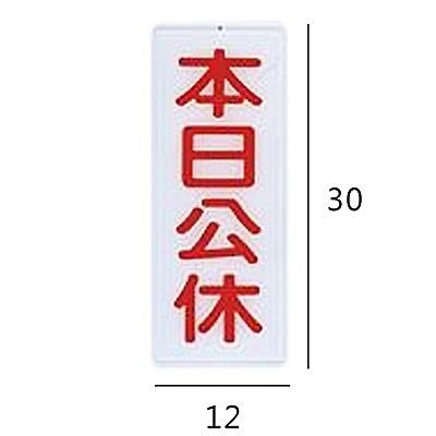 RB-288 本日公休 直式 12x30cm 壓克力標示牌/指標/標語 附背膠可貼