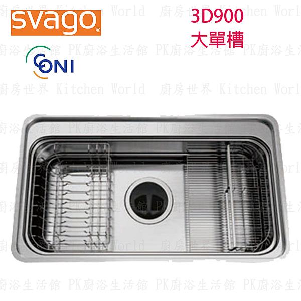 【PK廚浴生活館】 高雄櫻花 Svago 3D900 大單槽 水槽 實體店面 可刷卡