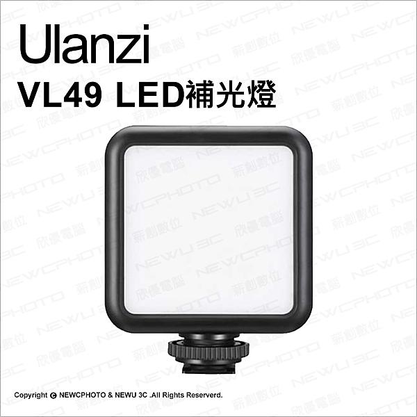 Ulanzi VL49 鋰電冷靴 LED補光燈 迷你攝影燈 可串接 可調亮度 直播 自拍【可刷卡】薪創數位