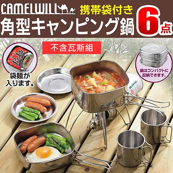 日本 CAMELWILL 304不鏽鋼角型鍋 露營用 6件組