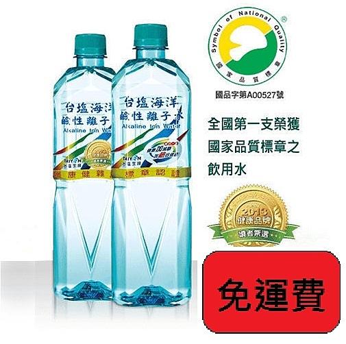 【免運直送】台鹽海洋鹼性離子水600ml x3箱(72瓶)【合迷雅好物超級商城】-01