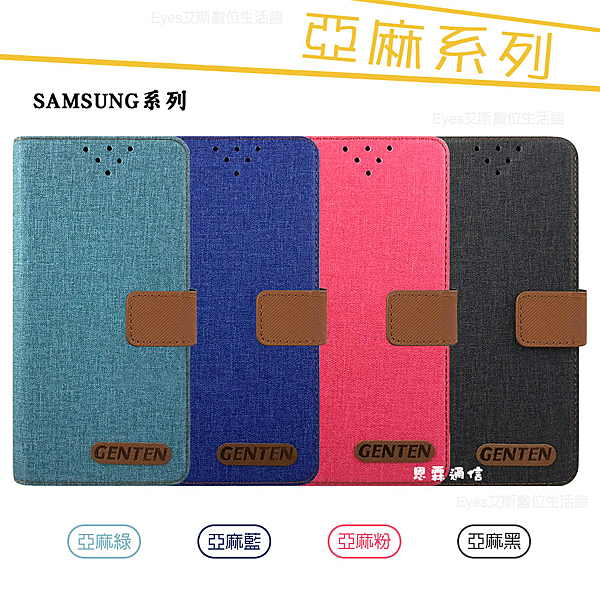 【亞麻系列~側翻皮套】SAMSUNG Grand Prime G530 G531 大奇機 掀蓋皮套 手機套 書本套 保護殼 可站立