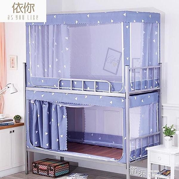 學生宿舍蚊帳1.2米床上下鋪1.0m床寢室上鋪單人上下床遮光簾床簾 【全館免運】