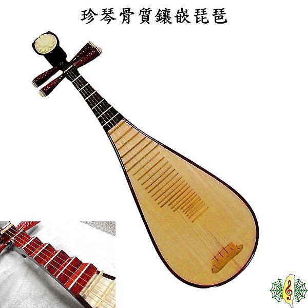 [網音樂城] 琵琶 枇杷 珍琴 骨花 紅木 骨質鑲嵌 (贈 琵琶盒 調音器 教材 )