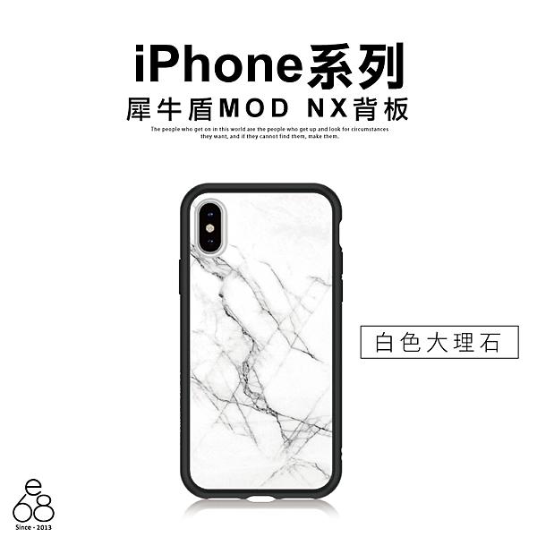 犀牛盾 MOD NX 背板 白色大理石 iPhone XS MAX X XR 8 7 Plus 手機背蓋配件 保護板 圖案 造型 專用