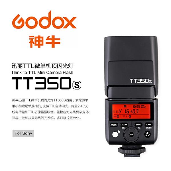 ◎相機專家◎ Godox 神牛 TT350S TTL機頂閃光燈 Sony 2.4G無線 TT350 閃光燈 X1 送柔光罩 公司貨