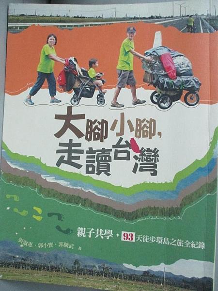【書寶二手書T4/旅遊_EV9】大腳小腳,走讀台灣_張淑惠/郭駿武/郭小寶
