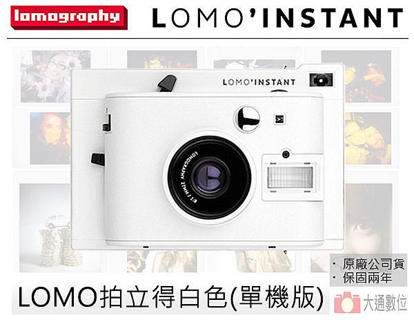 ★大通數位相機★[現貨] Lomography Lomo Instant 拍立得相機 白色 公司貨