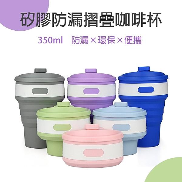 【外出必備】矽膠防漏摺疊咖啡杯 壓壓杯350ml(6色可選)