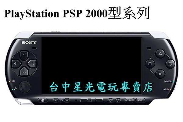 【PSP主機薄型2007型】☆ 主機+32G記憶卡+4種配件 ☆【永久改機6.61PRO-C3】台中星光電玩