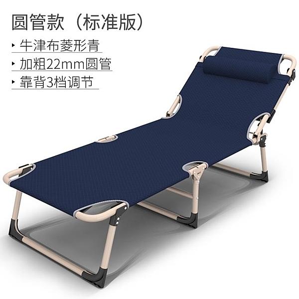降價兩天 辦公室午休床折疊床單人家用午睡躺椅陪護成人懶人簡易多功能