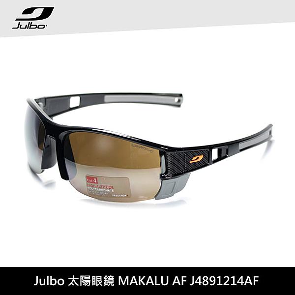 Julbo 太陽眼鏡MAKALU AF J4891214AF / 城市綠洲 (太陽眼鏡、高山鏡、抗uv)