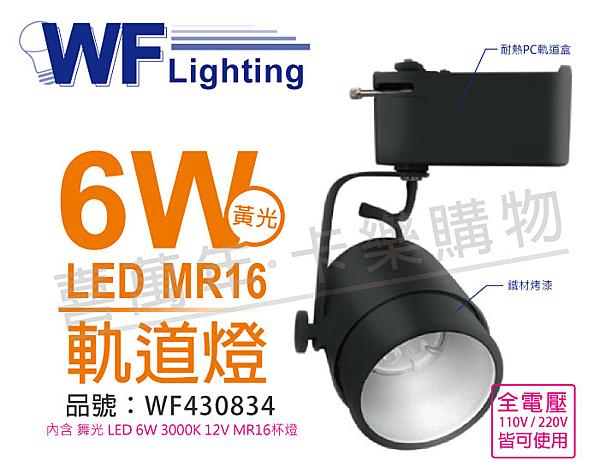 舞光 LED 6W 3000K 黃光 全電壓 貴族黑 MR16 聚光軌道燈_WF430834
