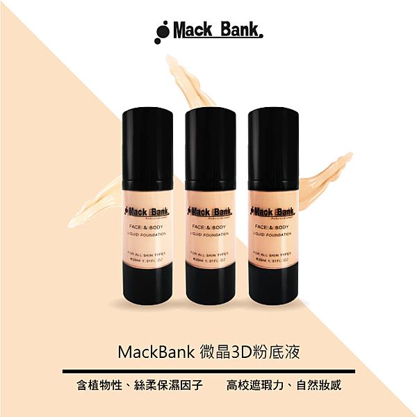 【Mack Bank】M01 微晶 3D  粉底液 (30g)(形向Xingxiang 臉部 化妝品 底妝 彩妝 打底)