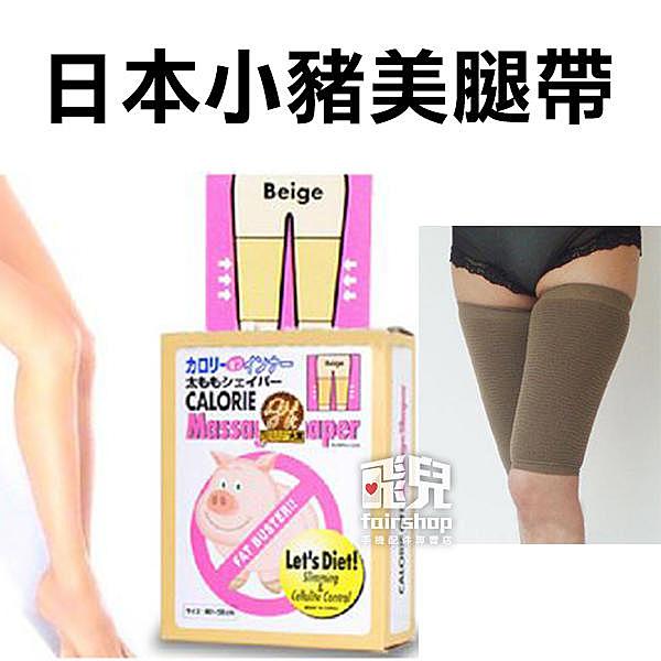 【妃凡】日本小豬美腿帶 均碼 彈力襪套 大腿塑型 壓力襪套塑形 靜脈曲張 睡眠襪 233