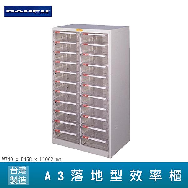【台灣製】大富 SY-A3-3FFG A3落地型效率櫃 收納櫃 置物櫃 文件櫃 公文櫃 直立櫃 辦公收納