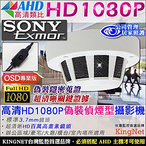 KINGNET 偽裝偵煙器型搜證針孔密錄器 SONY芯片 3.7mm AHD 1080P